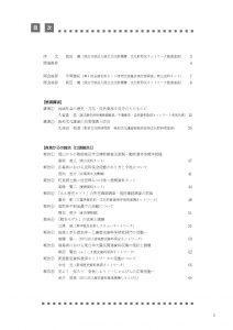 第4回史料ネット報告書目次_1-212x300.jpg