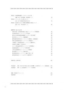 第4回史料ネット報告書目次_2-212x300.jpg