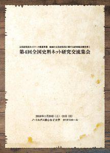第4回史料ネット報告書表紙-216x300.jpg