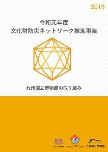 R1_kyuhaku-reports_hyoushi-212x300-212x300.jpg